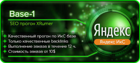 Раскртука сайта - прогон сайта - «Xrumer»