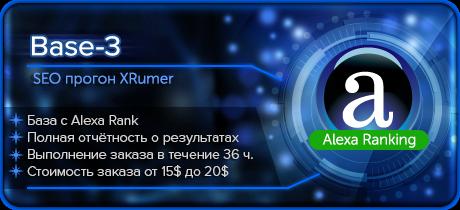 Прогон сайта - Реклама сайта - «Xrumer»