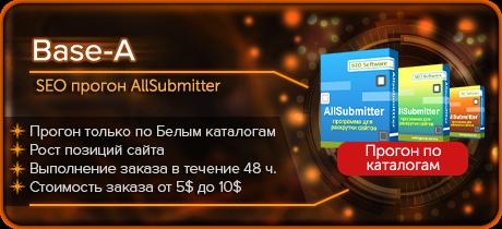 Прогон сайта - увеличение посещаемости сайта - «Xrumer»